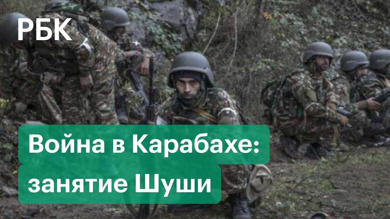 Хроника войны в Карабахе битва Армении и Азербайджана  занятие Шуши
