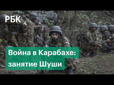 Хроника войны в Карабахе: битва Армении и Азербайджана - занятие Шуши
