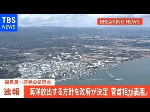 福島原発の汚染水を海洋放出決定か?
