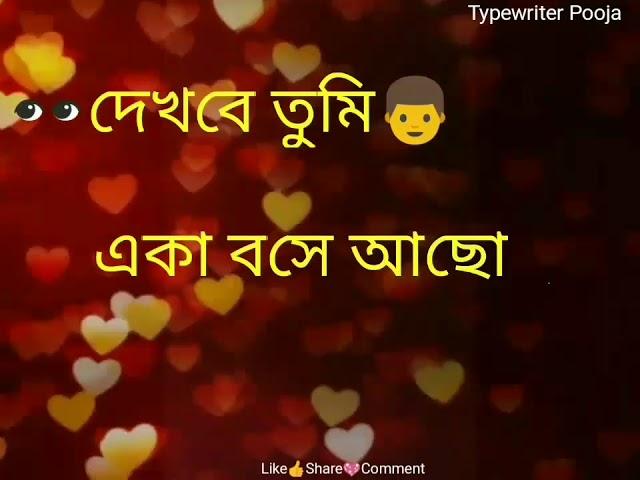 Sad love story ||WhatsApp status|| Bengali #1