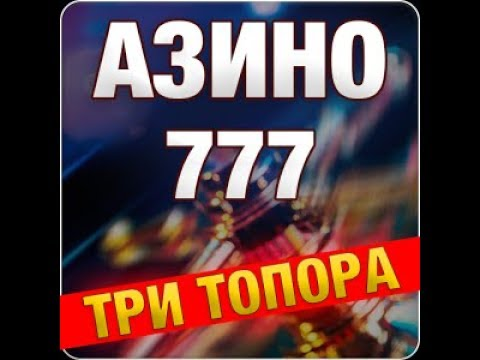азимут 777