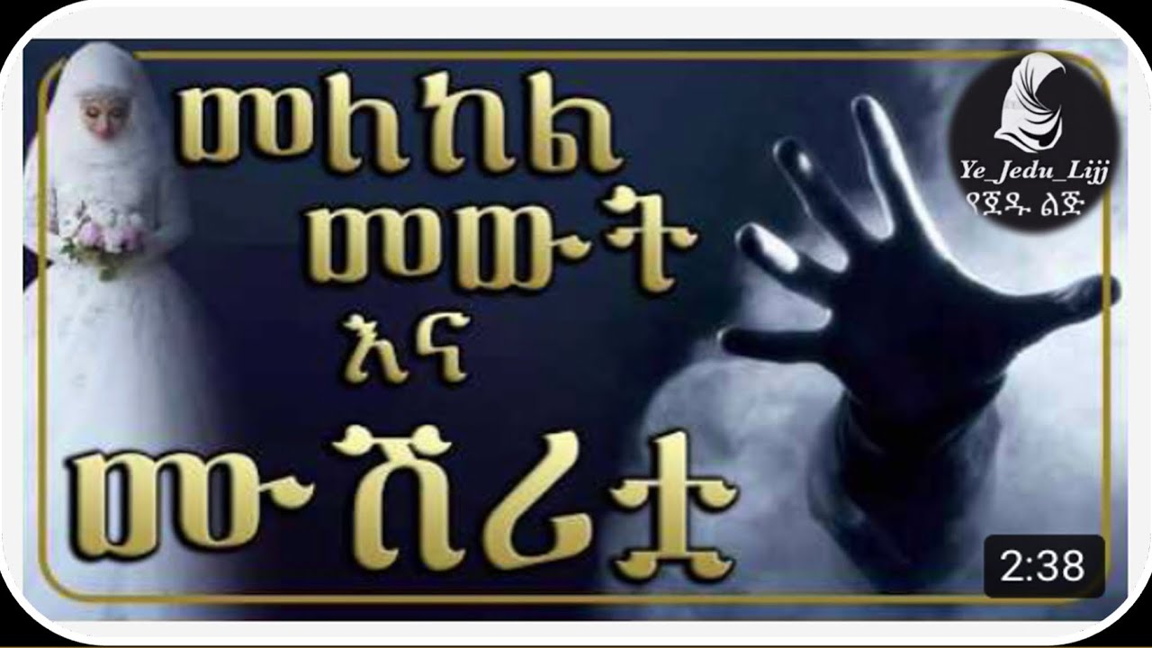 Download Amharic dawa | ሙሽሪት እውነተኛ ታሪክ || Minber Tube || Bilal Tube || Fillah Tube