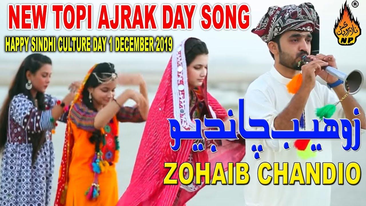 Download HOJAMALO MASHUP  | ZOHAIB CHANDIO  | Sindhi Culture Day Song  | Sindhi Ekta Song | Naz Production