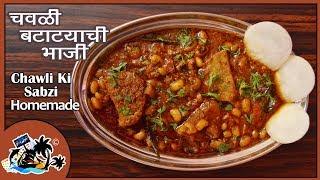 Chawlichi Bhaji | Homemade Chawli Batate Ki Sabzi | Black Eyed Beans Masala | चवळी बटाटयाची भाजी