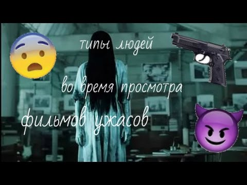 Типы людей во время просмотра фильмов ужасов/ ужастиков