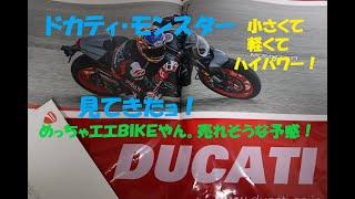 《DUCATI MONSTER見てきたヨ! 軽量・コンパクトでハイパワー!こんなバイクで峠を練習したら、めちゃ上手くなりそう・・・。》