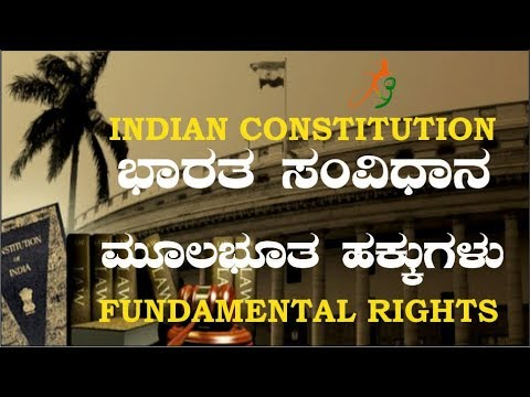 fundamental rights - kannada (ಮೂಲಭೂತ ಹಕ್ಕುಗಳು)