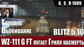 Wot Blitz - Сказали ИМБА Wz 111g Ft . Поменял оборудование - World Of Tanks Blitz Wotb