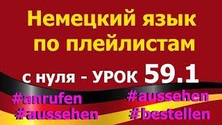 Немецкий язык по плейлистам с нуля. Урок 59.1