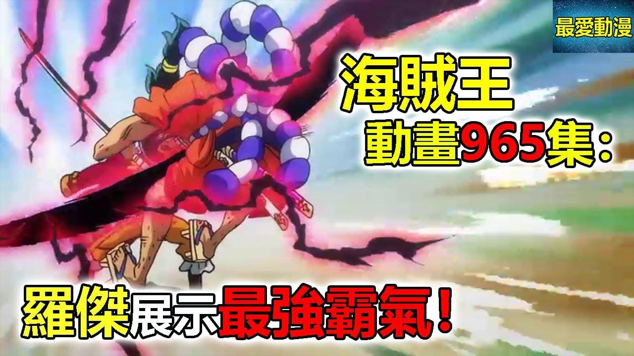 海賊王動畫965集:羅傑展示最強霸氣!