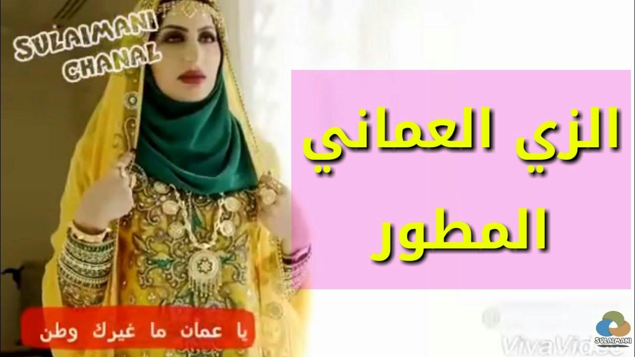 792406a9d ازياء عمانيه تقليدية. رووعه في التصميم. | FunnyCat.TV