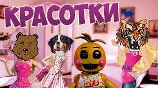 Куклы с головами животных