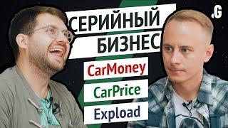 Серийное предпринимательство и безудержные инвестиции. // Гуринович о «CarPrice» и еще 10 стартапах