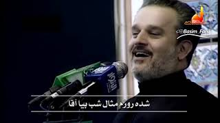 مداحی بسیار زیبای باسم کربلایی به فارسی وعربی