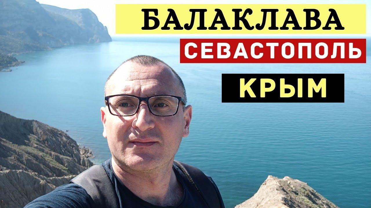Балаклава.Севастопольская тропа.Крым