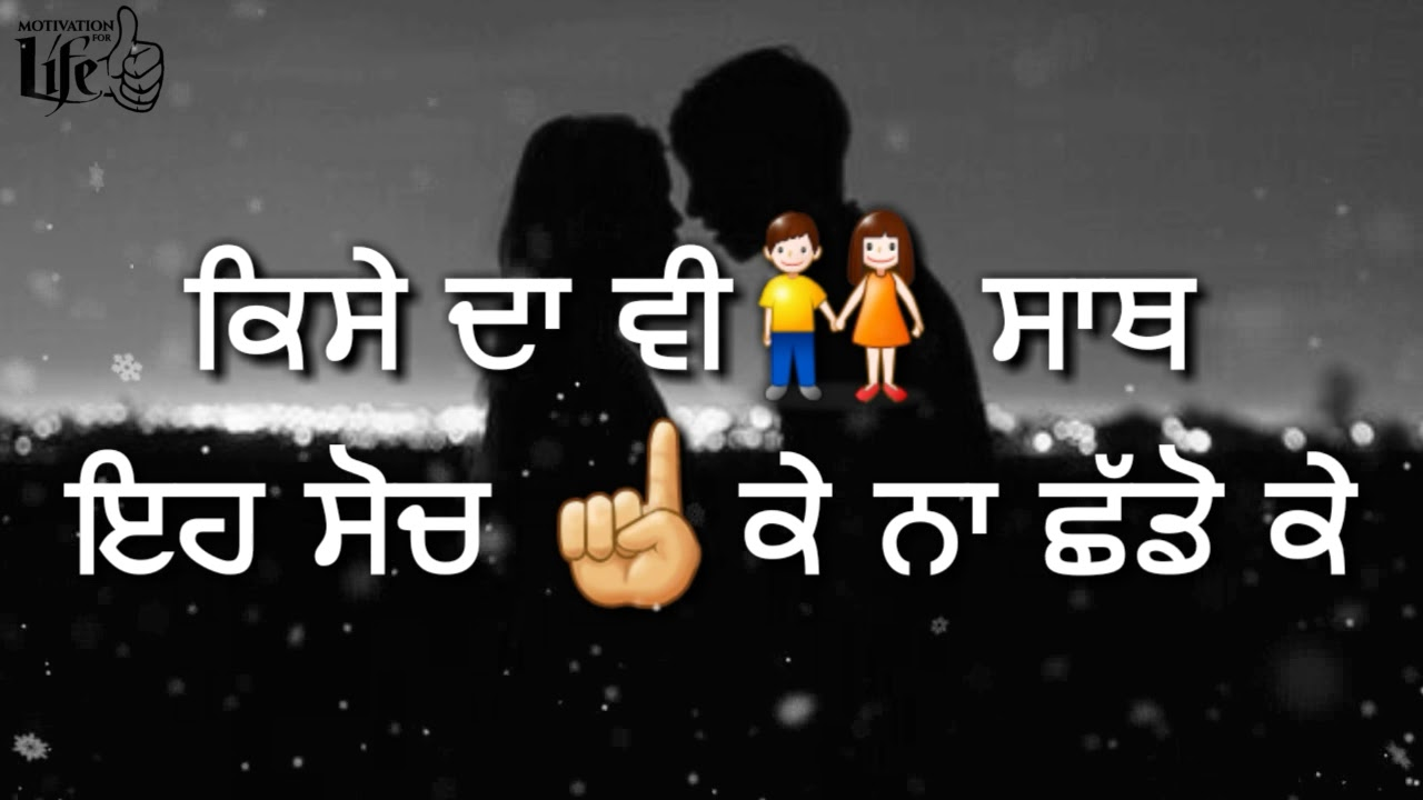 Inspirational Quotes In Punjabi Language