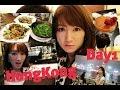 【Vlog】入籍1周年記念香港旅行DAY1♡HongKong Trip♡ の動画、YouTube動画。