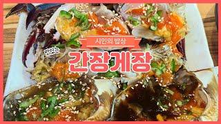[광양맛집]간장게장과 보리밥/학운정(발섬4길 17-12…