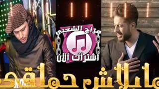 مابلاش مزيكا حماقي للعالمي محمد عبد السلام باجمل احساس 2018   YouTube
