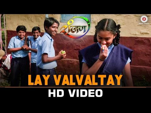 Lay Valvaltay - Official Video | Ranjan | Yash Kulkarni & Gauri Kulkarni | Avadhoot Gupte