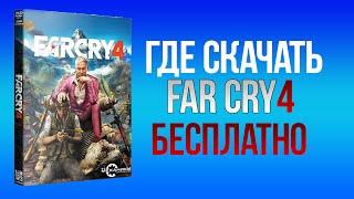 где скачать Far Cry 4
