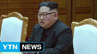 """北 """"김정은, 북미정상회담 확고한 의지 피력"""" / YTN"""