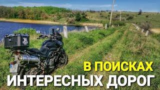 #2 Путешествие выходного дня на мотоцикле / На Suzuki V-strom DL650 по бездорожью