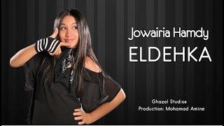 Jowairia Hamdy - El Dehka | جويرية حمدي - الضحكة