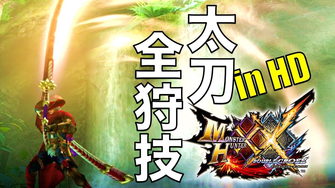 [MHXX]太刀の全狩技 in HD - YouTube