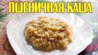 Вкуснейшая пшеничная каша на воде. Как готовить пшеничную кашу