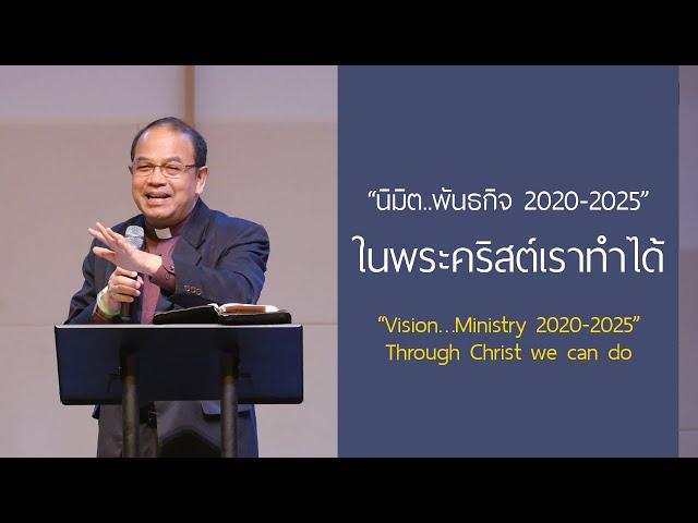 """คำเทศนา  """"นิมิต..พันธกิจ 2020-2025"""" ในพระคริสต์เราทำได้  (อิสยาห์ 6:1-13)"""