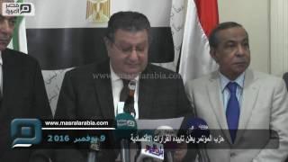 مصر العربية | حزب المؤتمر يعلن تاييده القرارات الاقتصادية