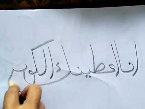 Kaligrafi Khat Diwani Qs Al Kausar Ayat 1