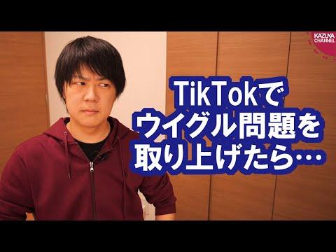 2019/11/28 中国アプリのTikTokにウイグル問題を投稿した少女、アカウント停止