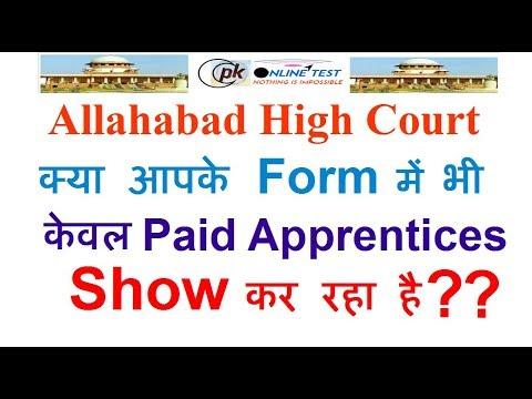 Allahabad High Court ।। हंगामा ।। क्या आपके Form में भी केवल Paid Apprentices Show कर रहा है?