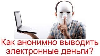 видео Как открыть оффшорный счет в банке и как сделать это анонимно