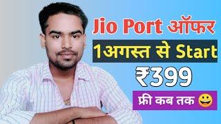 Wow ! खुशखबरी 💥 Jio Sim Port offer last date   Jio sim port offer 2021   Jio August update🔥
