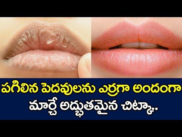 Natural Remedy for black Lips into Red Lips | పగిలిన పెదవులను ఎర్రగా అందంగా మార్చే అద్భుత చిట్కా