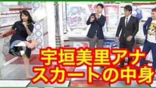 【衝撃画像】宇垣美里アナがキック!←ス力ートの中身が見えたぁw