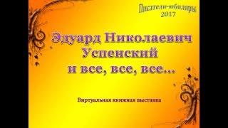 Виртуальная выставка к 80-летию Э. Н. Успенского