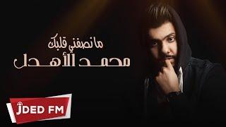 محمد الأهدل وغزل - ما نصفني قلبك (حصرياً) | 2019