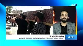 قبيل مظاهرات مرتقبة.. أنباء عن حظر تجوال بالعراق