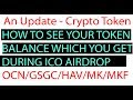 Free ICO Tokens Update - How To Watch Free Token Balance ? My Ether Wallet
