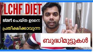 LCHF KETO Diet തുടങ്ങുന്നവർ അറിയാൻ | lchf Malayalam Diet plan beginners Tips | KETO Diet lesson
