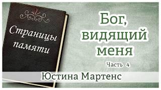 """""""Бог, видящий меня"""" (часть 4) Юстина Мартенс - христианская аудиокнига """"Страницы памяти"""""""