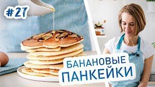 Панкейки с бананом. Супер вкусный рецепт блинчиков для завтрака!