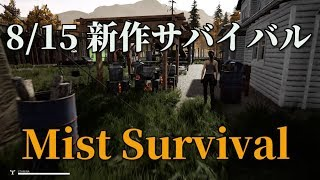 #8【8/20】Mist Survival【弓作成から】