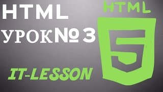 HTML №3 урок -Учим теги img, a, атрибуты href,src!