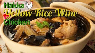 How To Make Hakka Yellow Rice Wine Chicken (客家黄酒鸡) | Share Food Singapore
