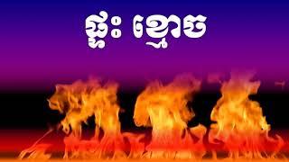 Ghost House khmer story-The Troll khmer story